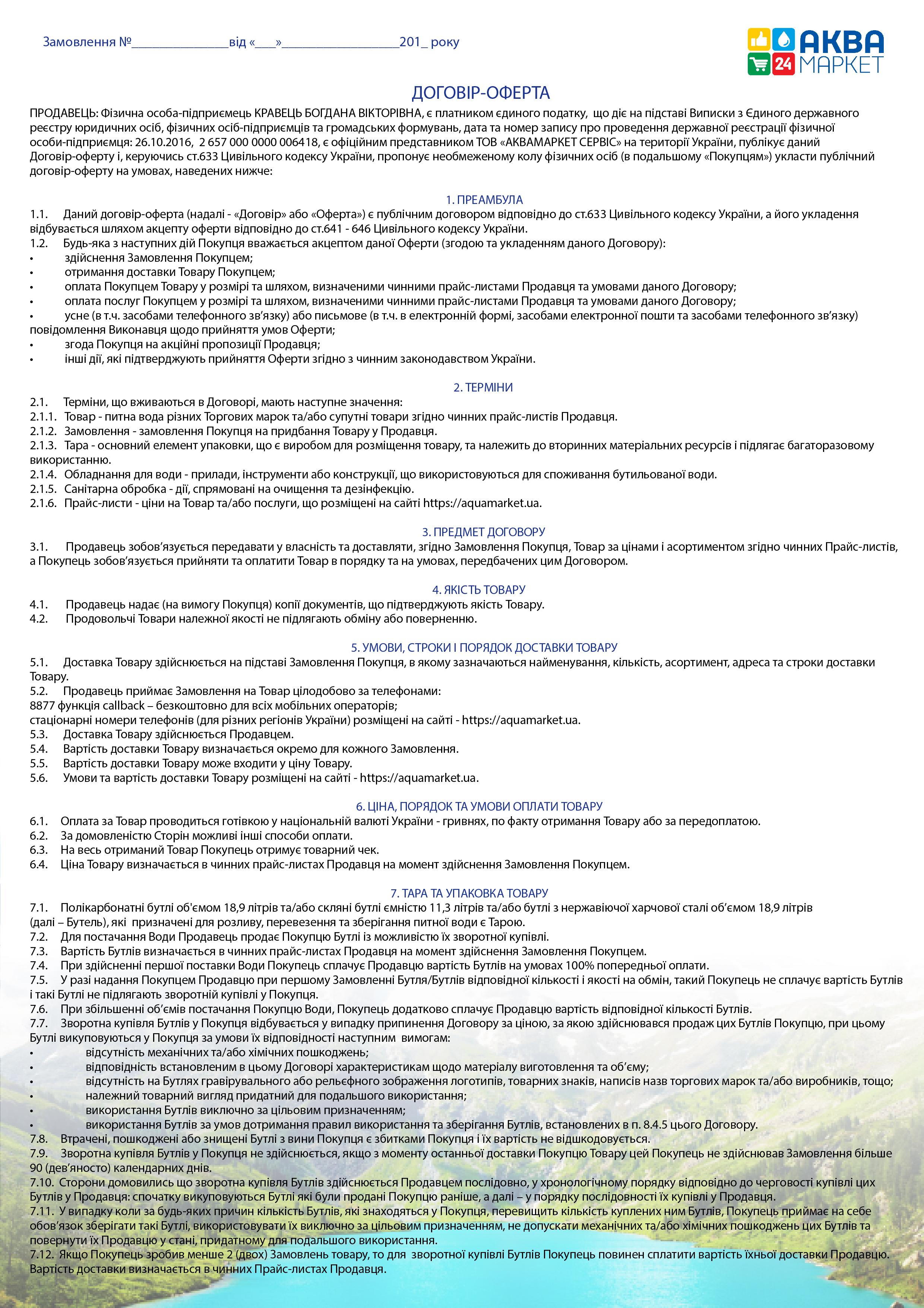 ac4582c5f8903 Договор-оферта - АкваМаркет